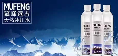 慕峰远古天然冰川水