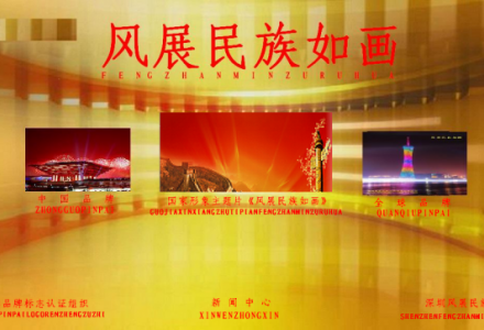大中华民族标志《风展民族如画》八大金刚的项目融资